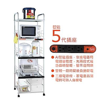 【愛樂美】AI智慧2拉板2抽米桶5層電器架(A-12502-5)