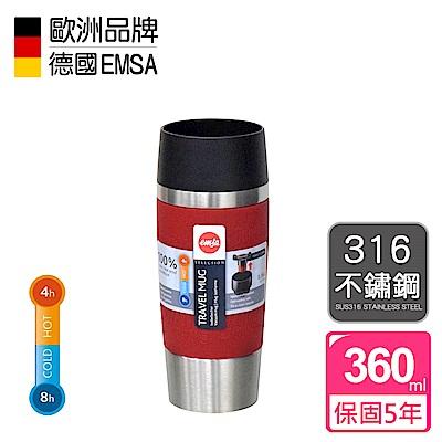 德國EMSA 隨行馬克保溫杯TRAVEL MUG(保固5年)-360ml-富貴紅