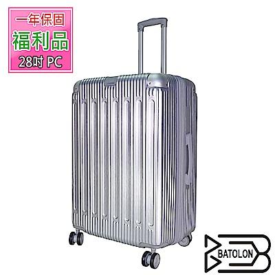 (福利品 28吋) 沐月星辰TSA鎖加大PC硬殼箱/行李箱