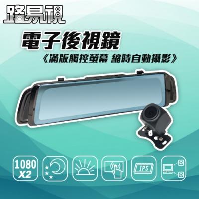 【路易視】FX6 全螢幕觸控 後視鏡行車記錄器 前後1080P(24小時監控版) 贈32G記憶卡