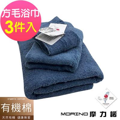 MORINO摩力諾 有機棉歐系緞條方毛浴巾3件組-藏藍