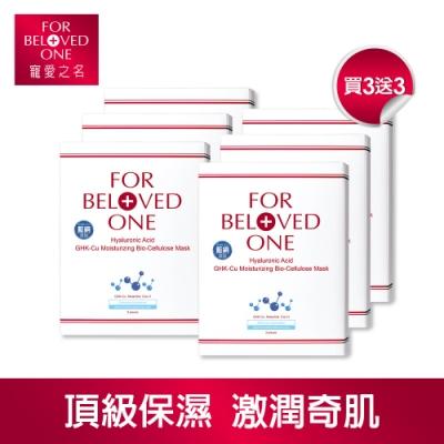 寵愛之名 三分子玻尿酸藍銅保濕生物纖維面膜 3片/盒  (買三送三)