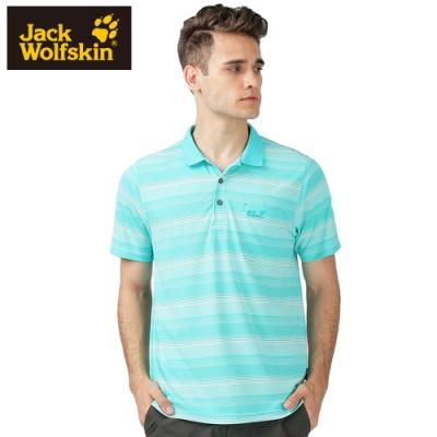 【Jack Wolfskin 飛狼】男 短袖條紋POLO排汗衫『湖水綠』