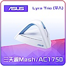 ASUS MAP-AC1750(單顆包裝) Lyra Trio