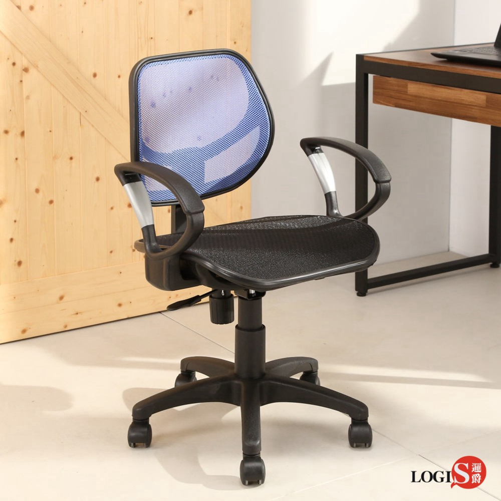 邏爵LOGIS曼波雙層網坐墊扶手椅 全網椅 辦公椅 電腦椅 事務椅 @ Y!購物