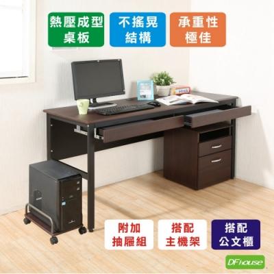 DFhouse頂楓150公分電腦辦公桌+2抽屜+主機架+活動櫃 150*60*76