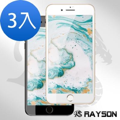 iPhone 7/8 Plus 9D 手機 9H保護貼-超值3入組