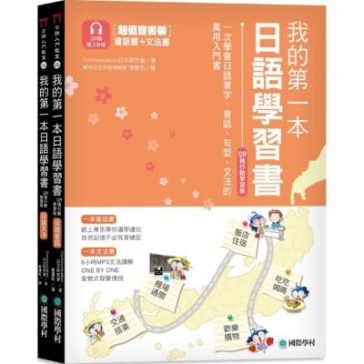 我的第一本日語學習書【QR碼行動學習版】:一次學會日語單字、會話、句型、文法的萬用入門書(雙書裝,附QR碼線上音檔)