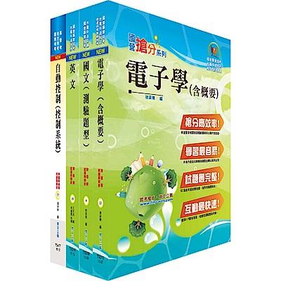 108年臺灣菸酒從業評價職位人員(電子電機)套書(贈題庫網帳號、雲端課程)