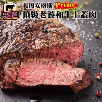【海陸管家】美國PRIME級安格斯老饕和牛上蓋肉3片(每片約180g)
