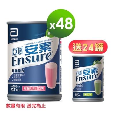 亞培 安素草莓減甜口味(237ml x24入)x2箱+送 即期品 安素綠茶減甜口味(250ml x24入)效期:2021/11/01