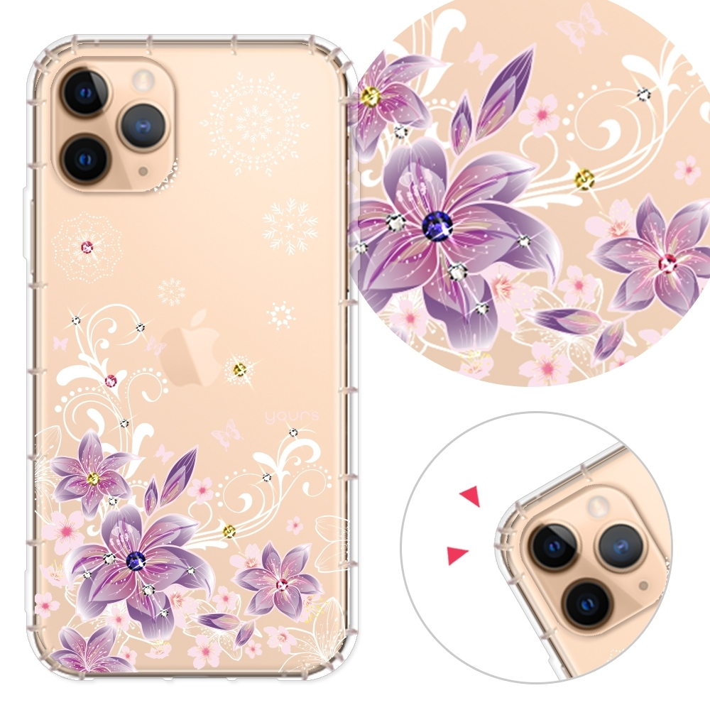 YOURS APPLE iPhone 11 Pro 5.8吋 奧地利彩鑽防摔手機殼-紫羅蘭