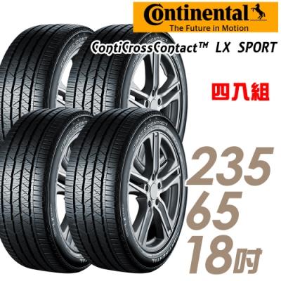 【馬牌】LX Sport 高性能運動休旅輪胎_四入組_235/65/18(LXSP)