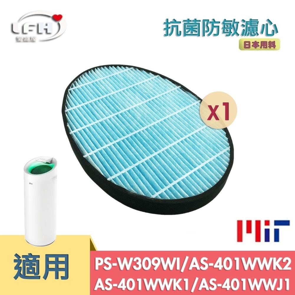 LFH HEPA抗菌防敏清淨機濾網 適用:LG樂金 PS-W309WI/AS401WWJ1