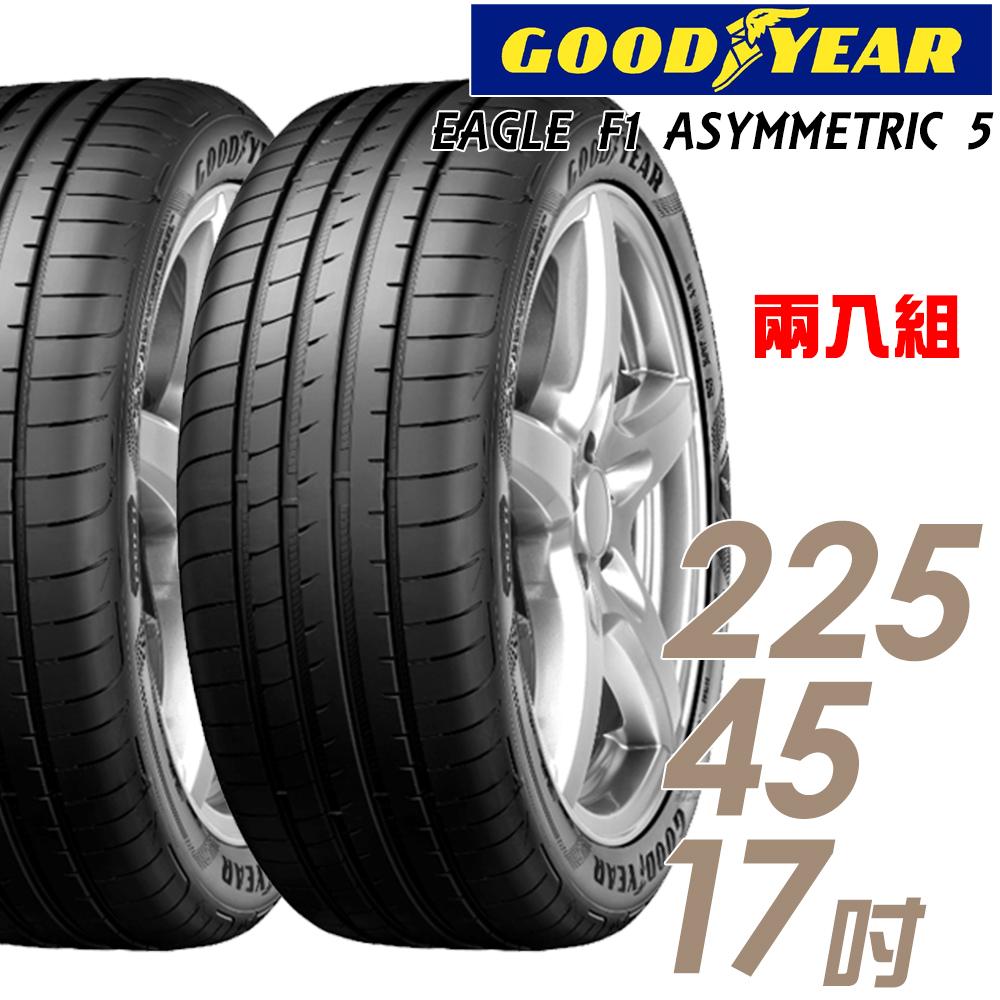 【固特異】F1 ASYM5 高性能輪胎_二入組_225/45/17(F1A5)