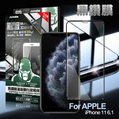NISDA for iPhone Xs / X 3D滿版超硬度黑鑽膜玻璃貼-黑