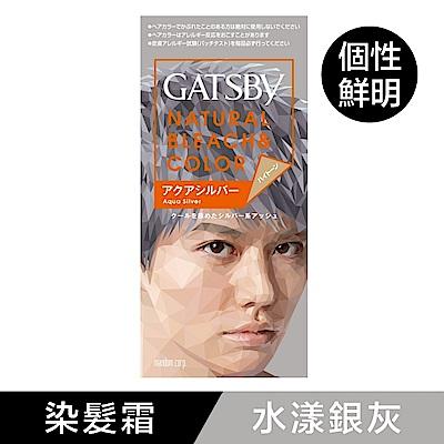 GATSBY 無敵顯色染髮霜(水漾銀灰)