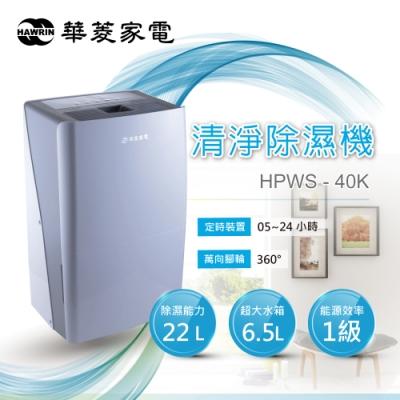 HAWRIN華菱 22L 1級清淨除濕機 HPWS-40K
