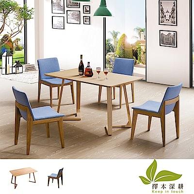 擇木深耕-玩味時光簡約造型餐桌椅組(一桌四椅)