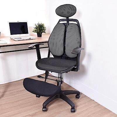 凱堡 雙背腰頭枕多功抬腳枕透氣辦公椅/電腦椅