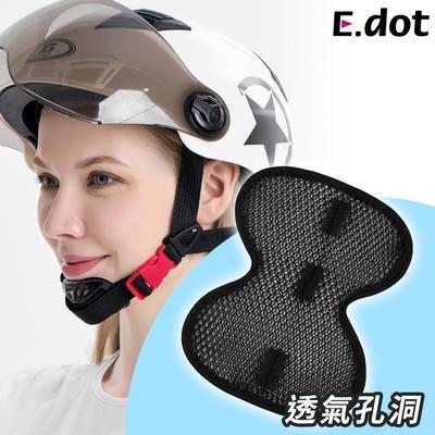 E.dot 安全帽透氣墊