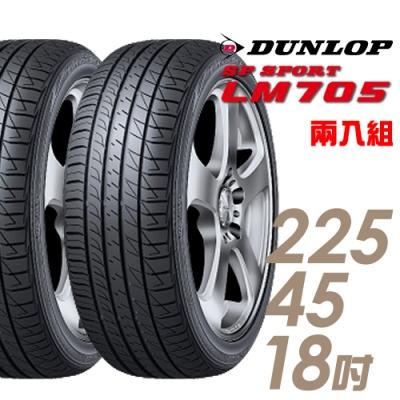 【登祿普】SP SPORT LM705 耐磨舒適輪胎_二入組_225/45/18(LM705)