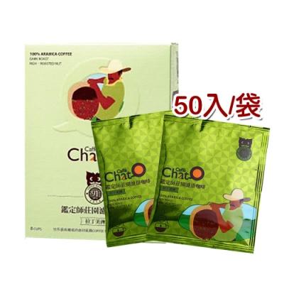 caffe咖啡講 莊園濾掛咖啡-拉丁美洲50入(袋裝)