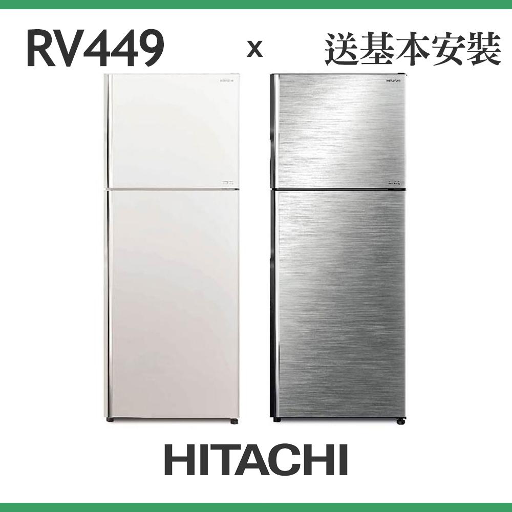HITACHI日立 443L 1級變頻2門電冰箱 RV449