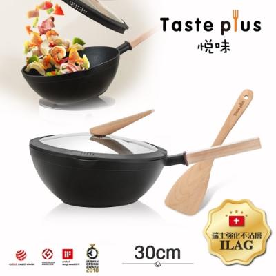 【Taste Plus】悅味元木 鑽石級內外不沾鍋 平底炒鍋 30cm IH全對應(贈原廠鍋蓋+木鏟)