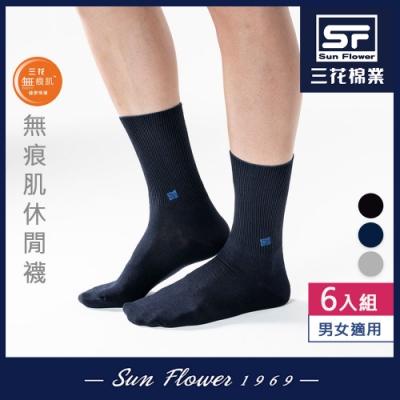 Sun Flower三花 三花無痕肌休閒運動襪.襪子(6雙組)