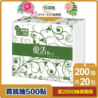 Livi 優活 抽取式擦手紙巾200抽x20包/箱