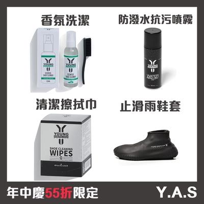 【年中慶限定】Y.A.S鞋類清潔必備-洗鞋、防水噴霧、擦拭巾-限時55折優惠