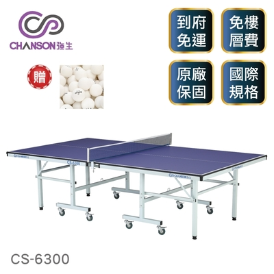 【強生CHANSON】標準規格桌球桌(桌面厚度18mm) CS-6300