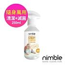 英國靈活寶貝Nimble 髒小孩隨身萬用殺菌清潔液 - 250ml