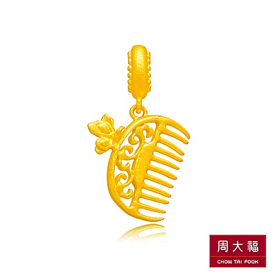 周大福 故宮百寶閣系列 如意梳黃金路路通串飾/串珠(梳子)