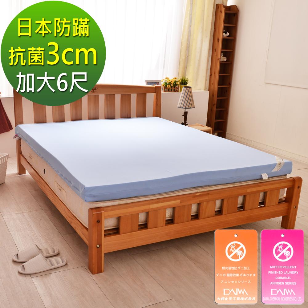 LooCa 防螨抗菌3cm記憶床墊-加大6尺