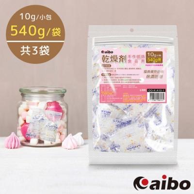 aibo 台灣製 10公克 手作烘焙食品級玻璃紙乾燥劑(540g/袋)-3袋