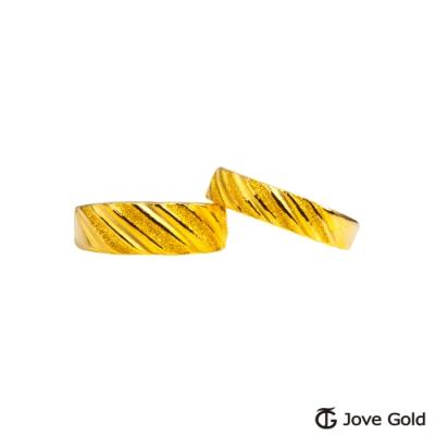 Jove Gold 漾金飾 愛情見證黃金成對戒指