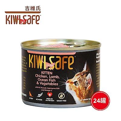 吉維氏 KIWI SAFE 然無榖主食/幼貓/貓罐 (雞肉 羊肉 蔬菜)(1箱/24罐)
