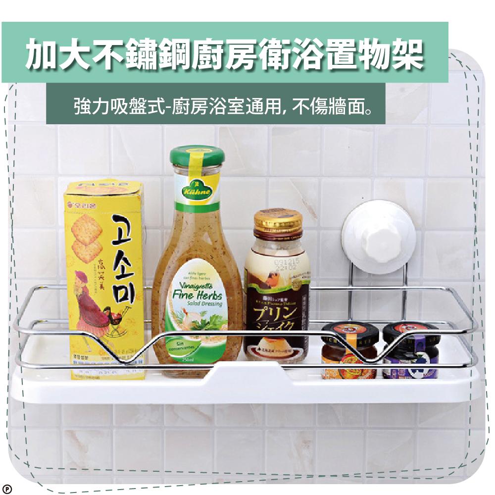【FL生活+】加大不鏽鋼廚房/衛浴置物架-強力吸盤式(SQ-1939)