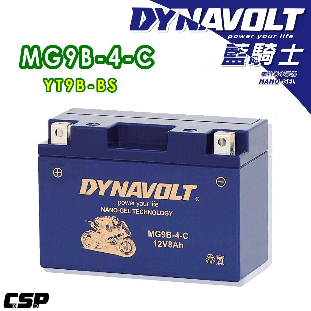 【藍騎士】MG9B-4-C奈米膠體電池/等同YUASA湯淺YT9B-BS重機機車電池