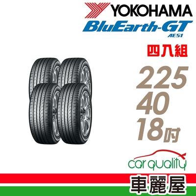 BluEarth-GT AE51 92W 操控省油輪胎_四入組_225/40/18