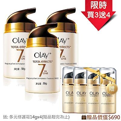 (3入組-再贈多元修護晚霜14gx4)歐蕾OLAY 多元修護日霜/晚霜50g
