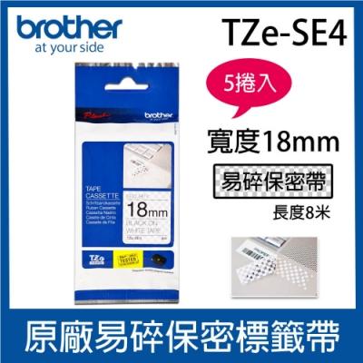 【5入組】Brother TZe-SE4 易碎保密帶 ( 18mm 白底黑字 )