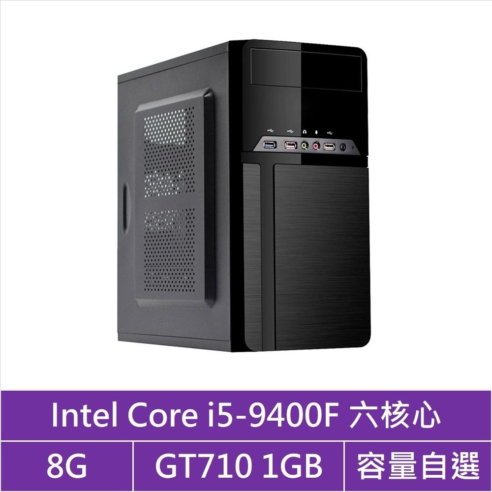 華碩H310平台[灰焰奇兵]i5六核GT710獨顯電腦