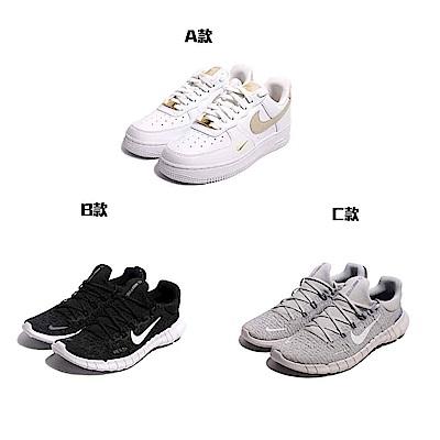 【時時樂限定】NIKE 經典鞋款-多款任選