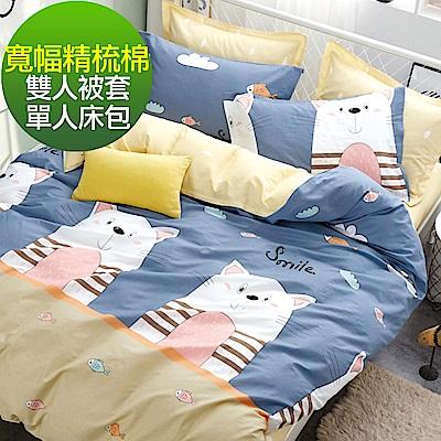 La lune 100%台灣製40支寬幅精梳純棉單人床包雙人被套三件組 貓之達達舞