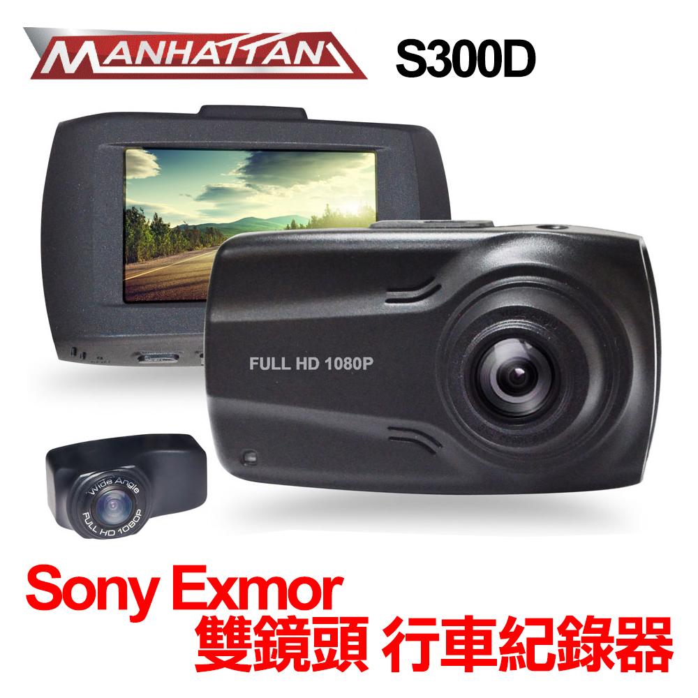 MANHATTAN 曼哈頓 S300D SONY Exmor 雙鏡頭 行車紀錄器 @ Y!購物