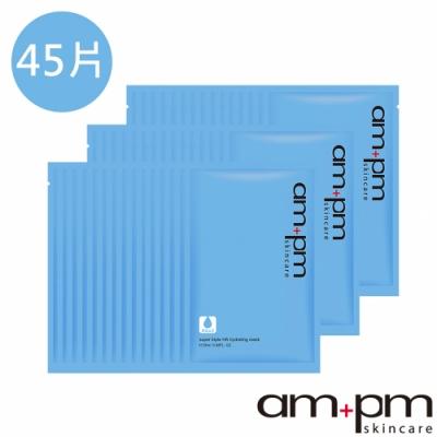 ampm牛爾 滿1212出貨 超濃縮三重玻尿酸保濕面膜45入