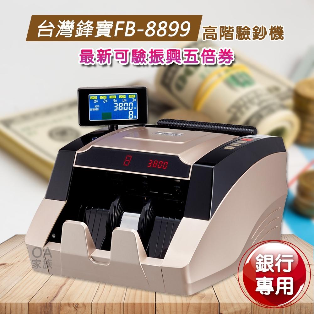 台灣鋒寶 FB-8899 銀行專用高階驗鈔機(最新可驗振興五倍券)